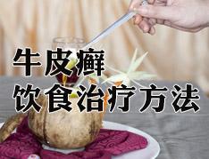深秋季节银屑病患者要如何健康的饮食