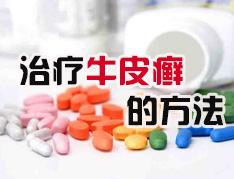 进口药物治疗银屑病效果好吗